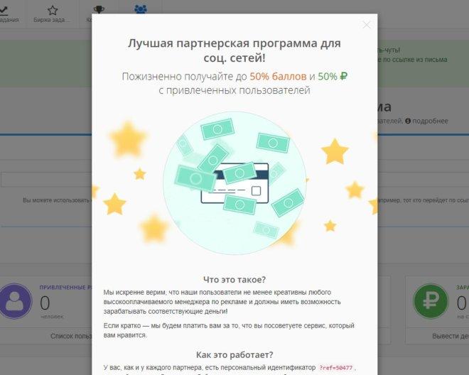 бесплатная накрутка реальных подписчиков в инстаграме