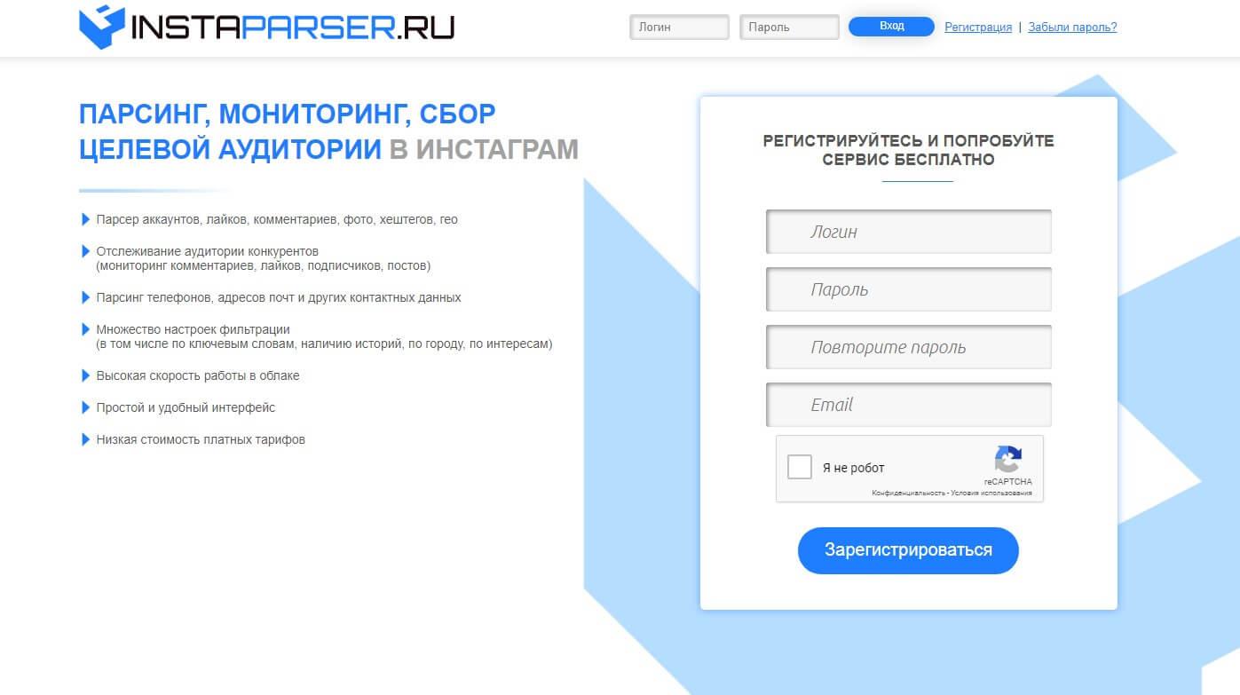 парсинг конкурентов инстаграм