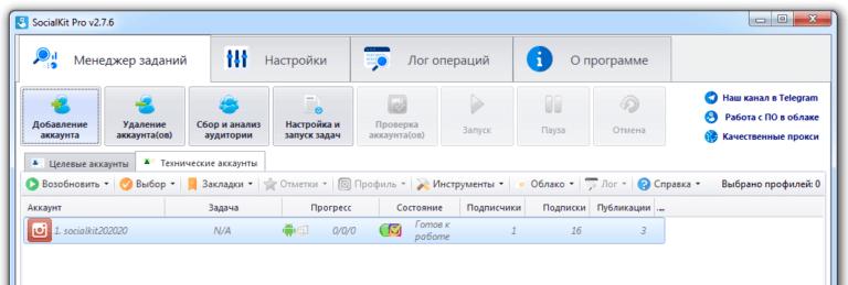 подписчики инстаграм программа бесплатно