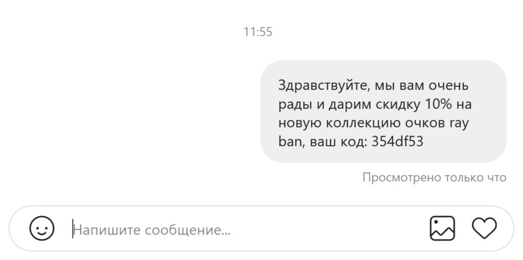 рассылка скидки в директ инстаграм.png