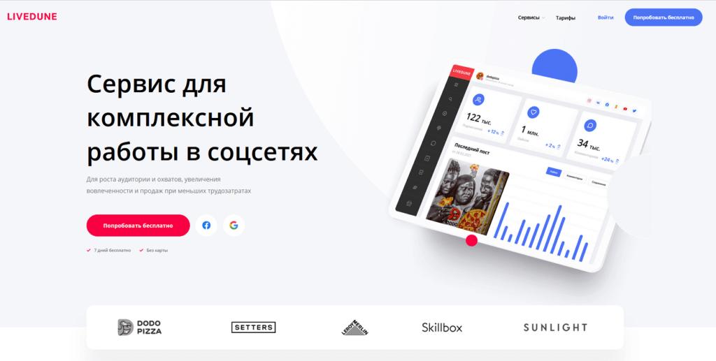 LiveDune приложение для отслеживания активности в инстаграм