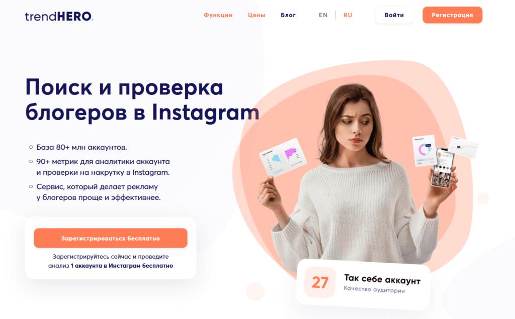 TrendHero отслеживание активности в инстаграм