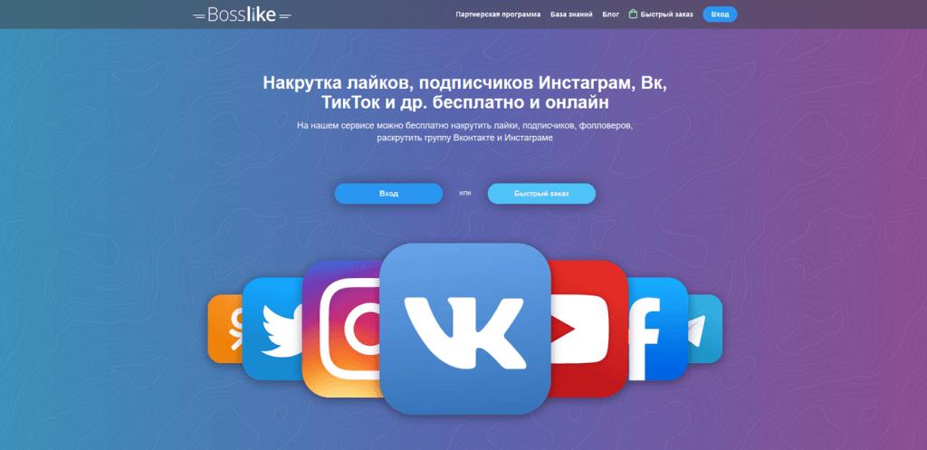 bosslike - обзор на сервис