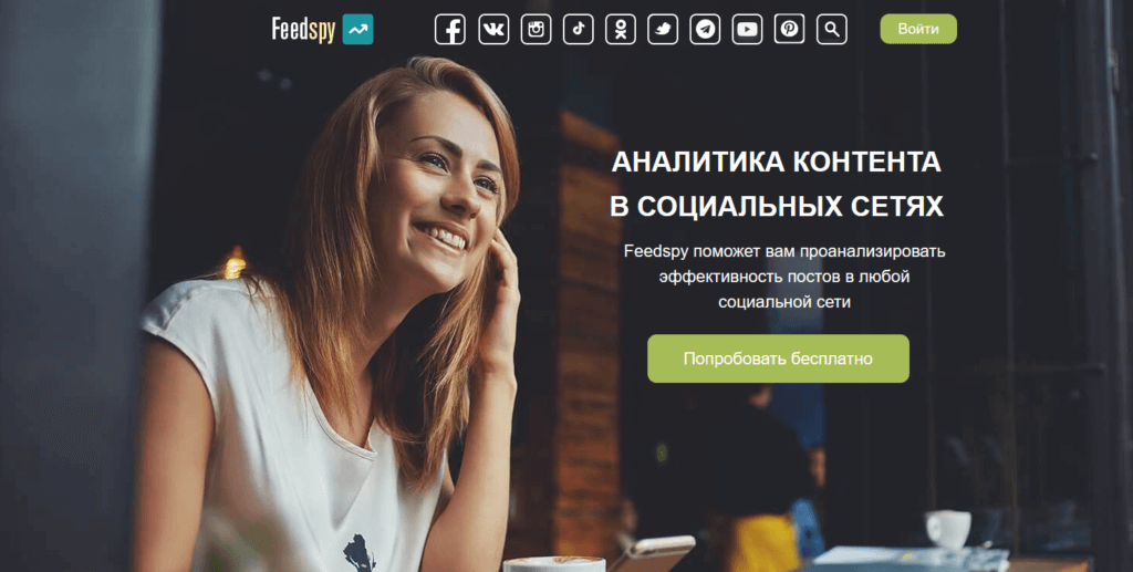feedspy онлайн статистика чужого инстаграм аккаунта