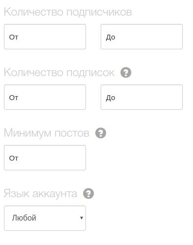 фильтры для рассылки в директ инстаграм в зенграм.png