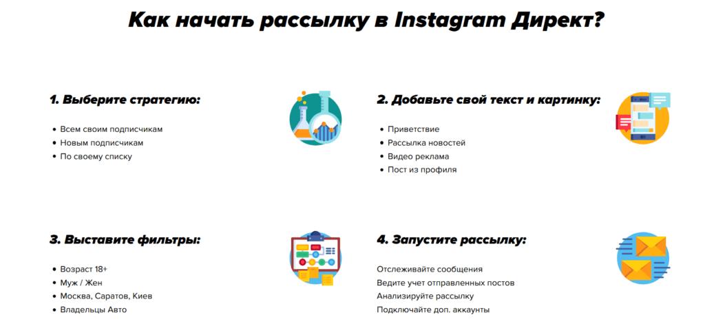 как начать рассылку в Instagram директ.png