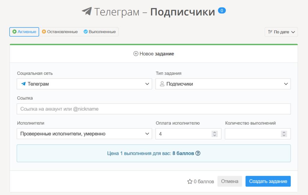 накрутка подписчиков в телеграм в босслайк