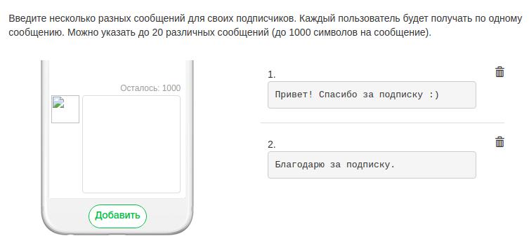 отправка сообщений в инстаграм новым подписчикам в зенграм.png