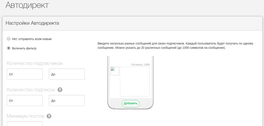 рассылка в инстаграм новым подписчикам в зенграм.png