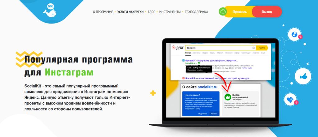 socialkit программа для продвижения в инстаграм