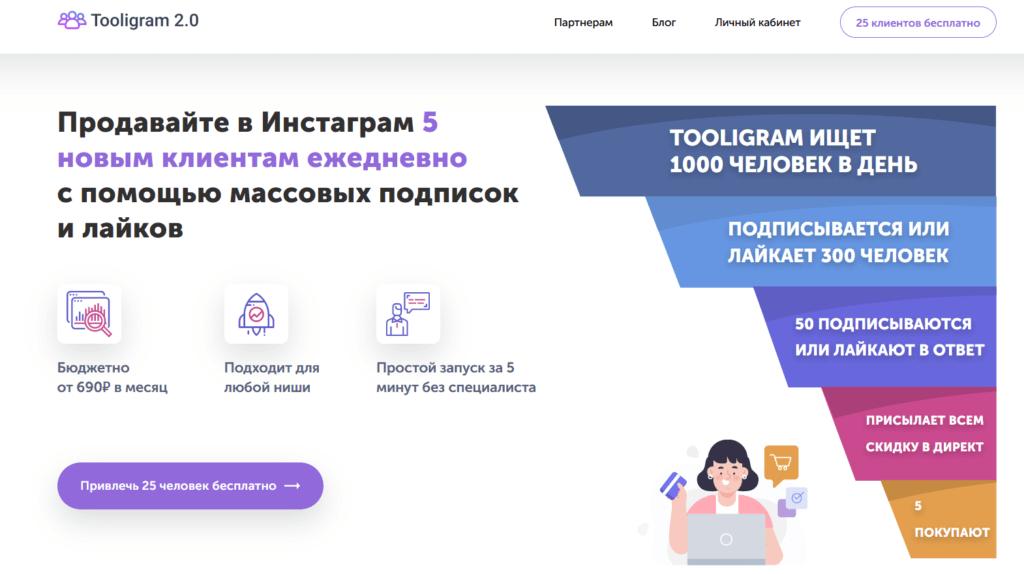 tooligram 2.0 - сервис для привлечения клиентов в инстаграм