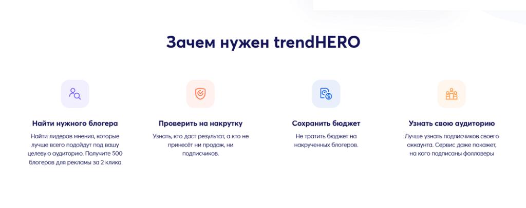 trendhero анализ чужого инстаграм аккаунта