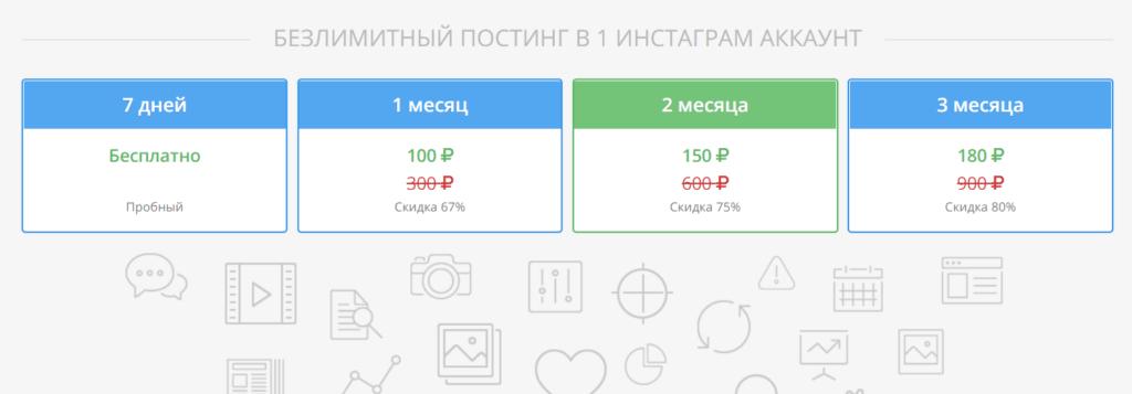 цены на Postingram