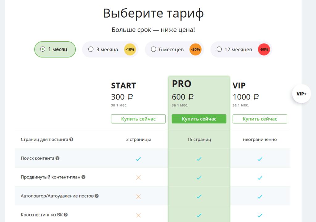 цены на smmbox