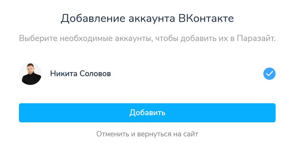 добавление аккаунта Вконтакте в паразайт