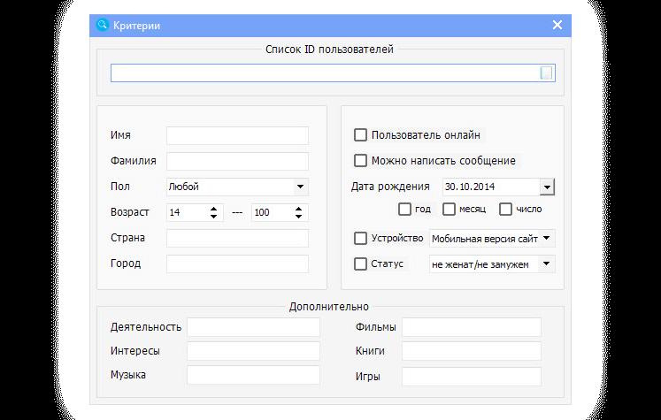 lparser вк - сбор аудитории из вконтакте