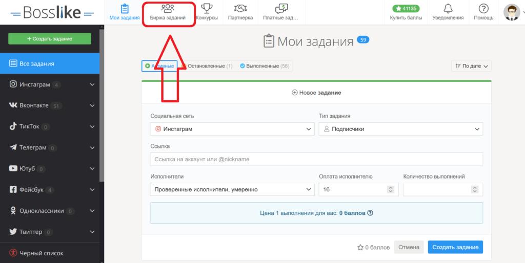 накрутка подписчиков в инстаграме бесплатно в босслайк