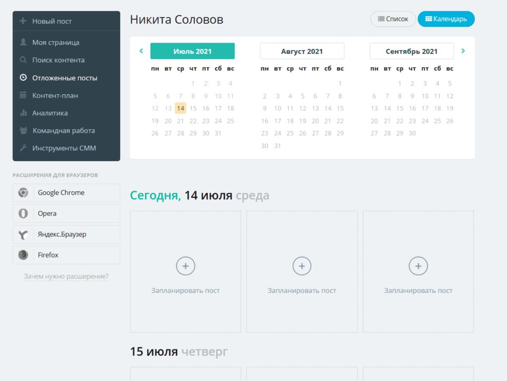 планирование контента в инстаграм сммбокс