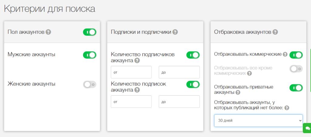 масслайкинг и массфоловинг - поиск пользователей