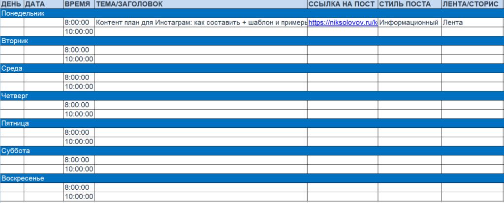 пример контент-плана для инстаграм
