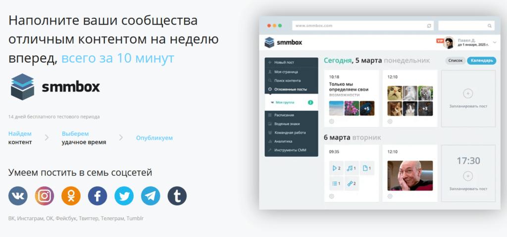 smmbox для контент-плана в инстаграм