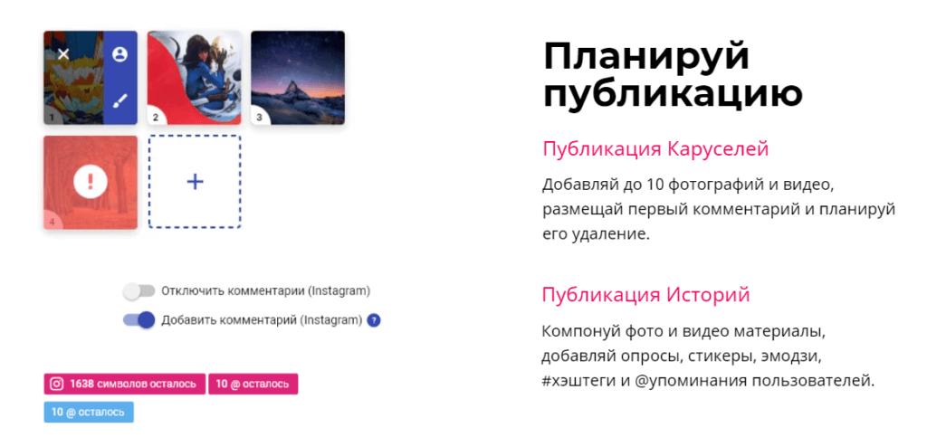 smmplaner для контент-плана в инстаграм, посты и сторис