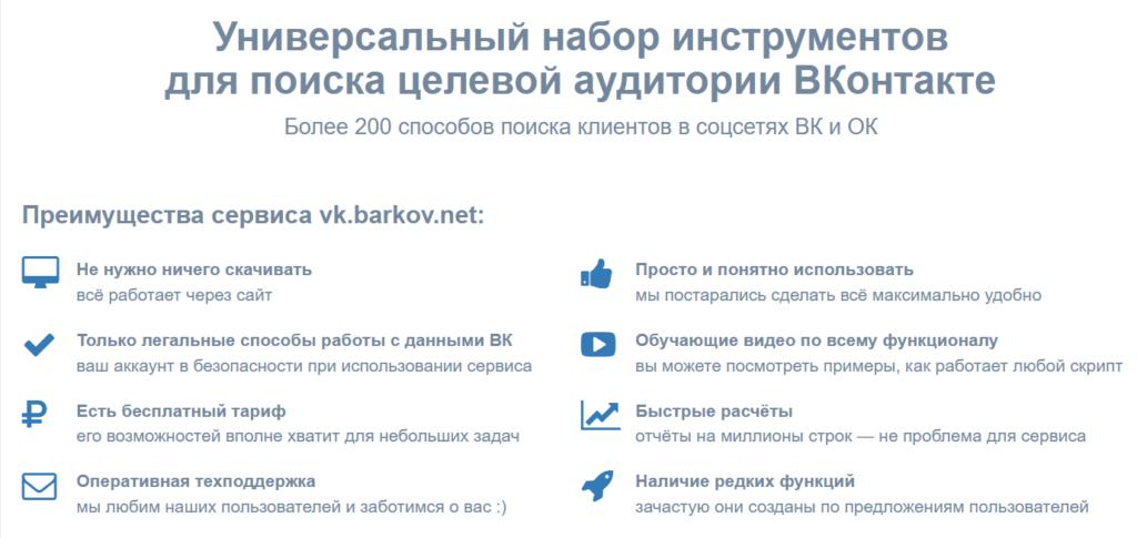 вк барков - парсер ВК