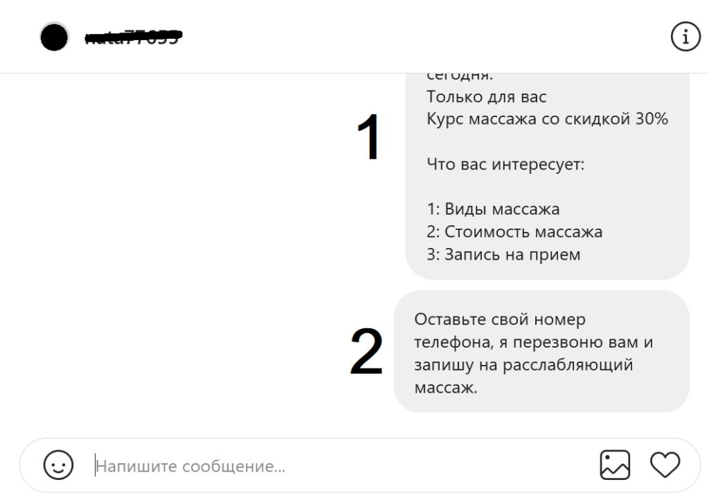 чат-бот в инстаграм для умной рассылки