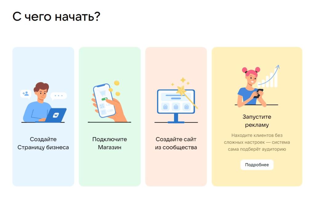 инструменты для онлайн бизнеса вконтакте
