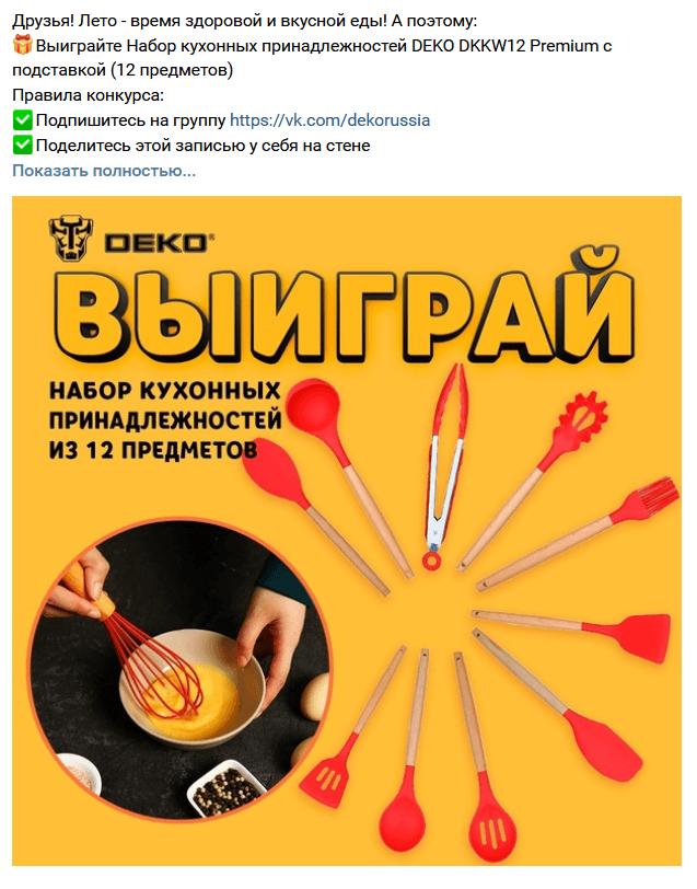 конкурсы вконтакте