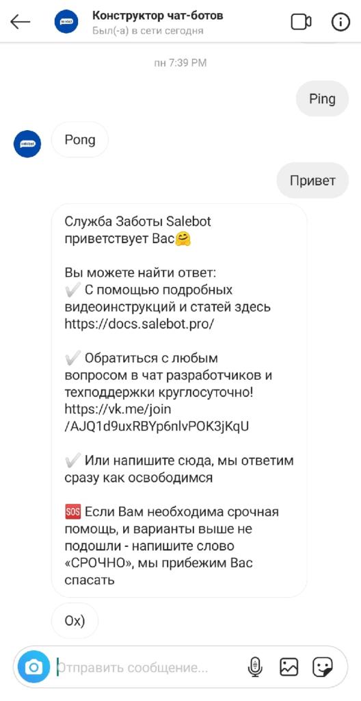 salebot чат бот в инстаграм