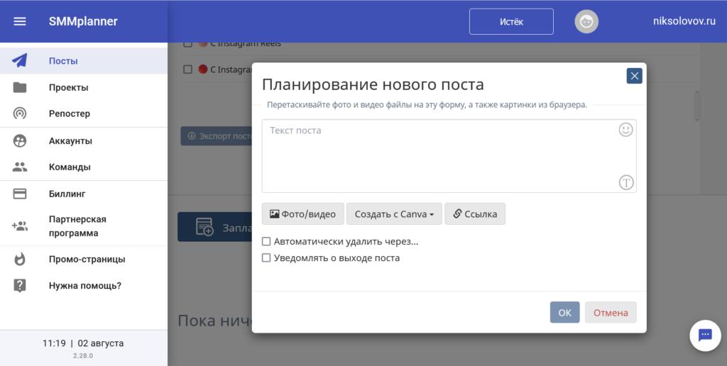 сммпланер для автопостинга вконтакте