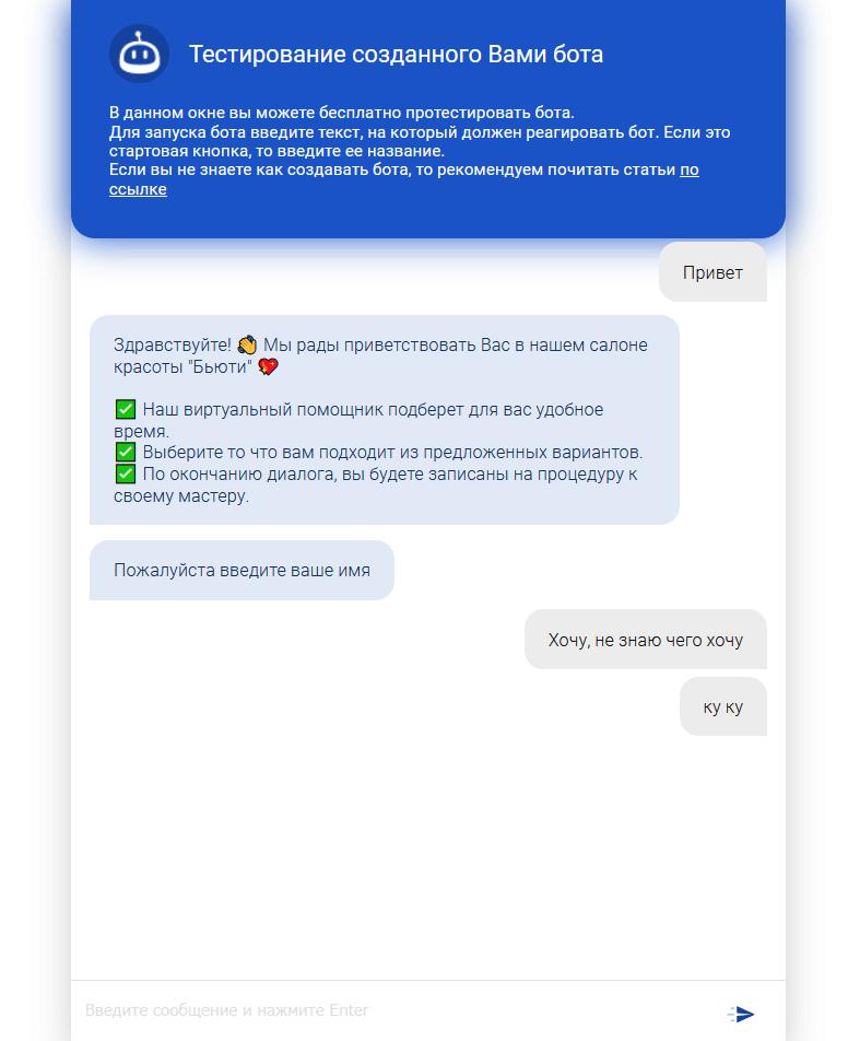тест и настройка чат бота в Инстаграм