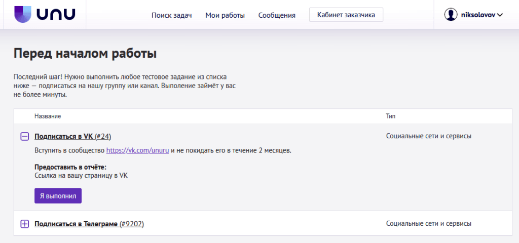ubu раскрутка группы вконтакте