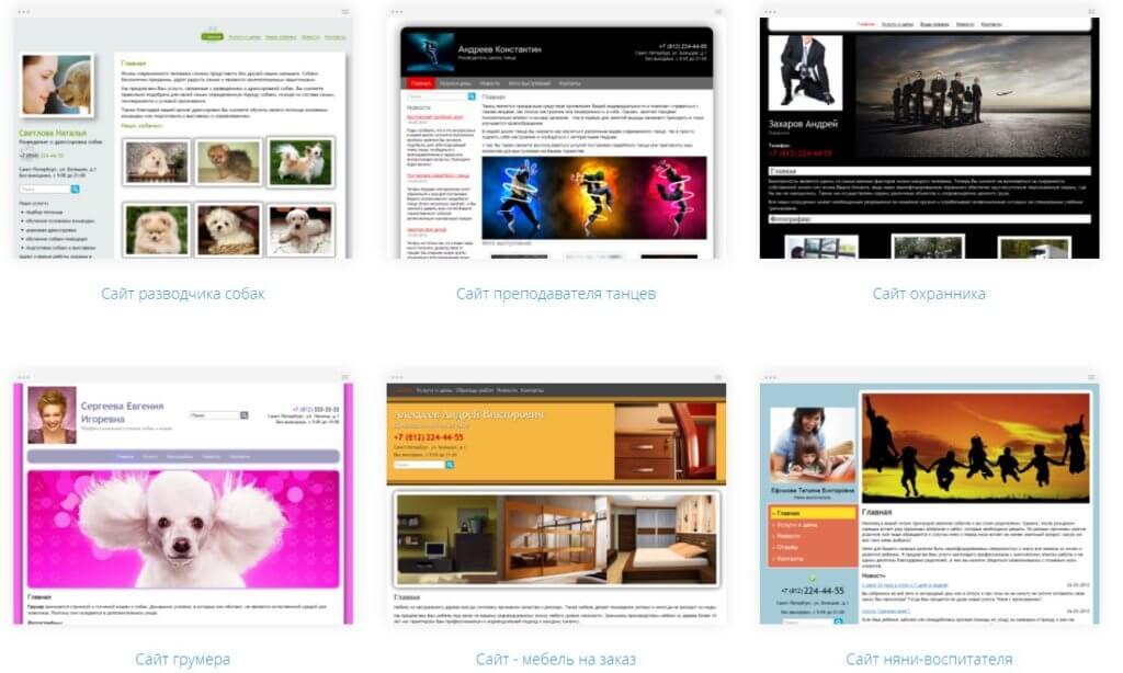 1С-UMI дизайн шаблонов конструктора сайтов