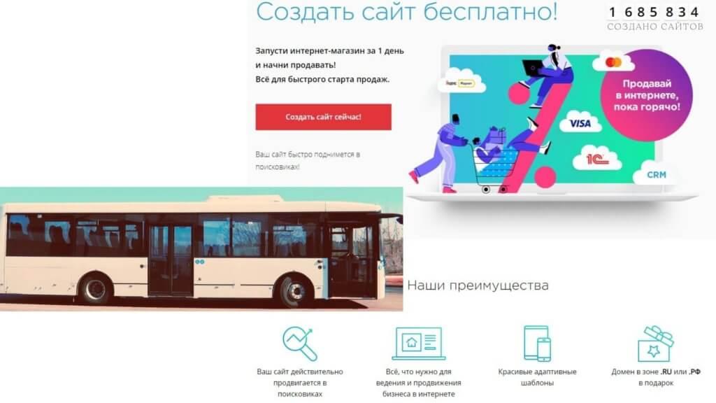 1С-UMI создать сайт онлайн