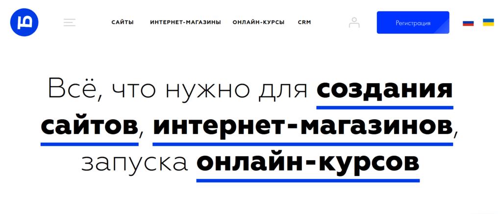 Bazium конструктор сайтов