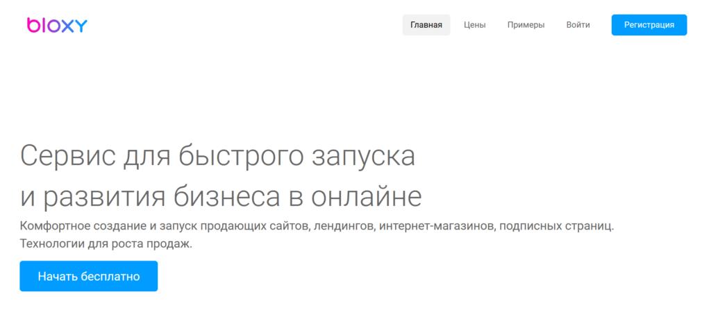 Bloxy платформа для создания сайтов онлайн