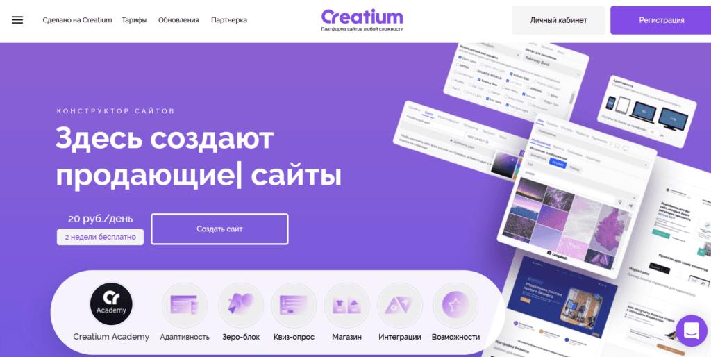 Creatium конструктор продающих сайтов