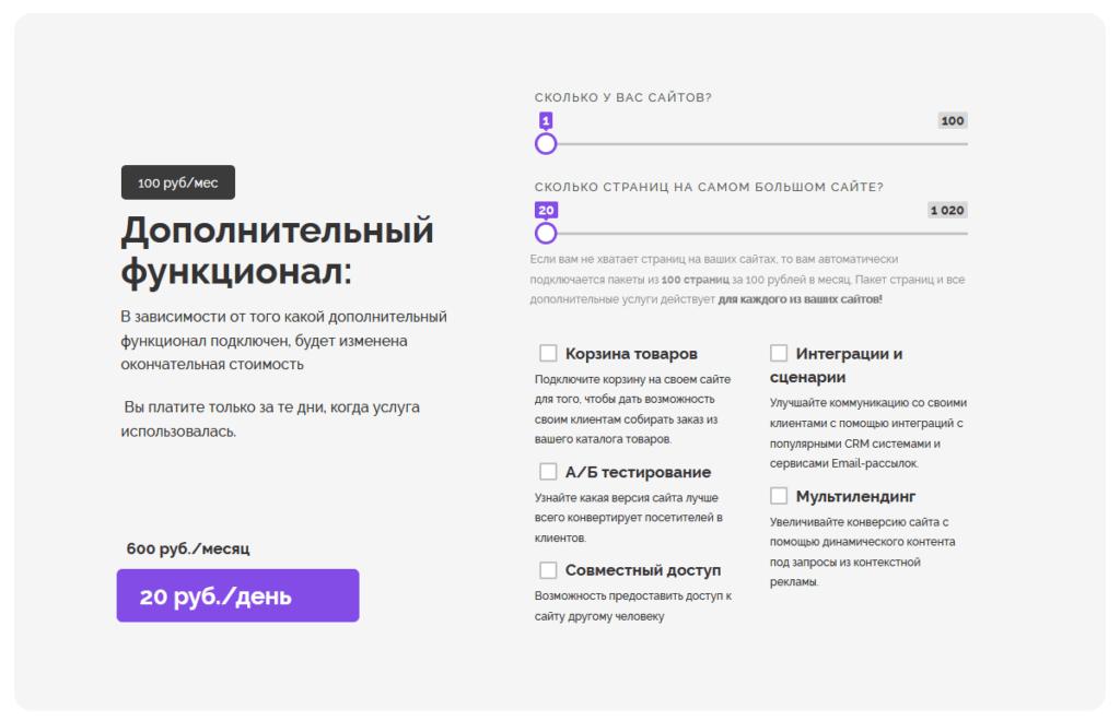 Creatium конструктор сайтов дополнительный функционал