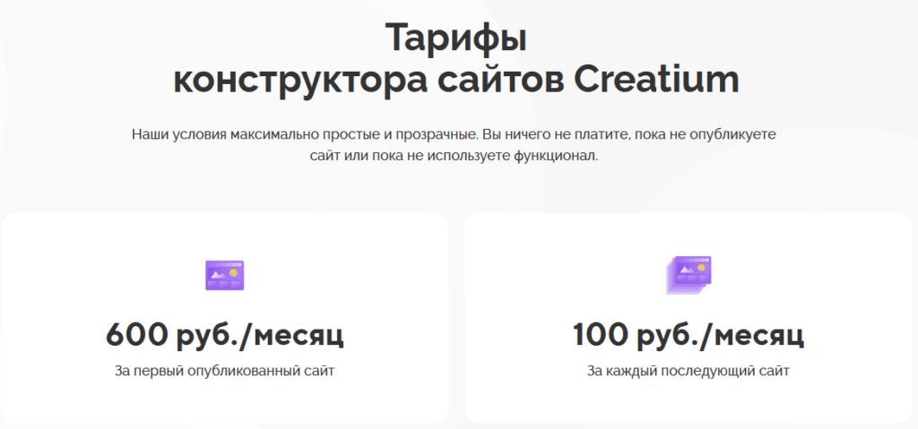 Creatium конструктор сайтов цена