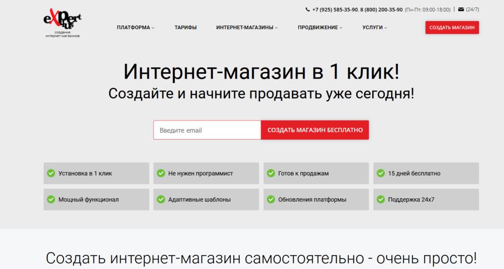Expert Plus платформа создания интернет-магазинов