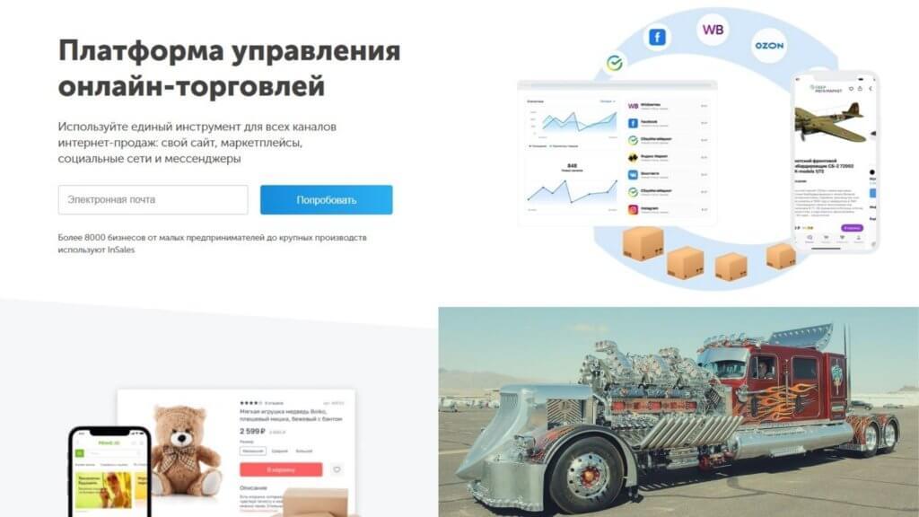 INSALES конструктор сайтов