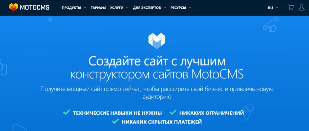 Moto CMS конструктор сайта
