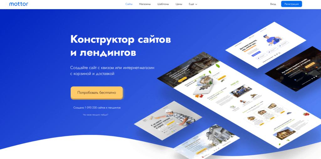 Mottor конструктор сайтов и лендингов
