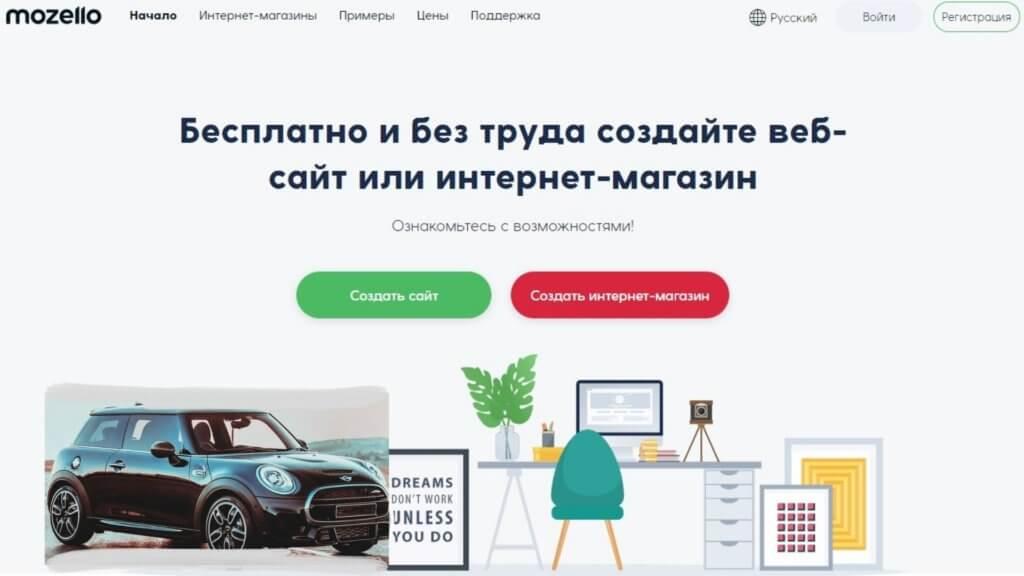 Mozello бесплатный конструктор сайтов