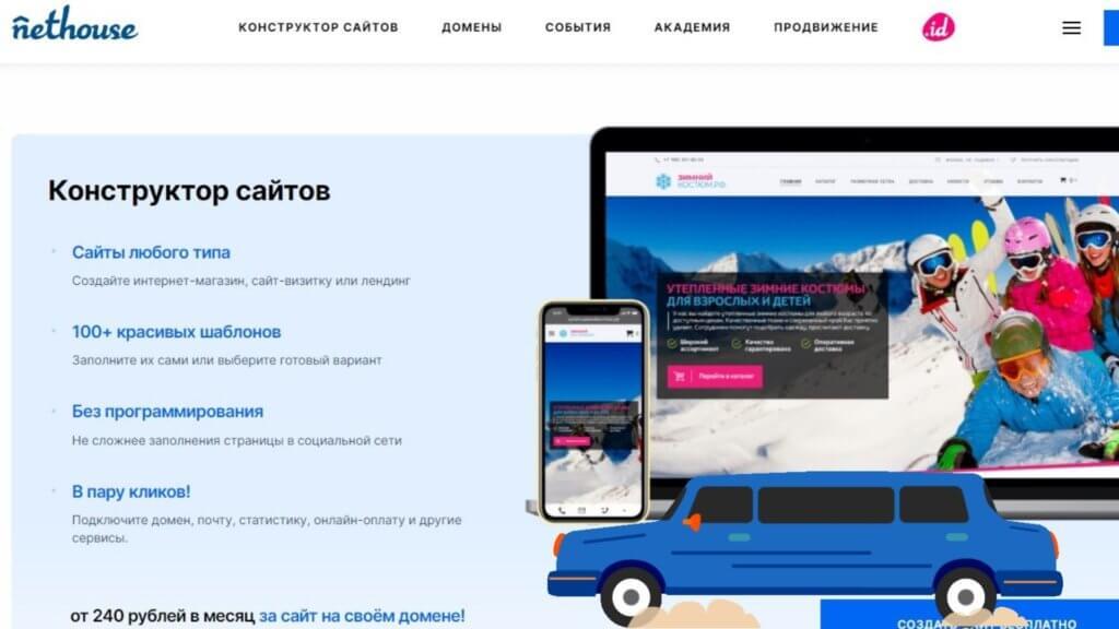 Nethouse конструктор сайтов