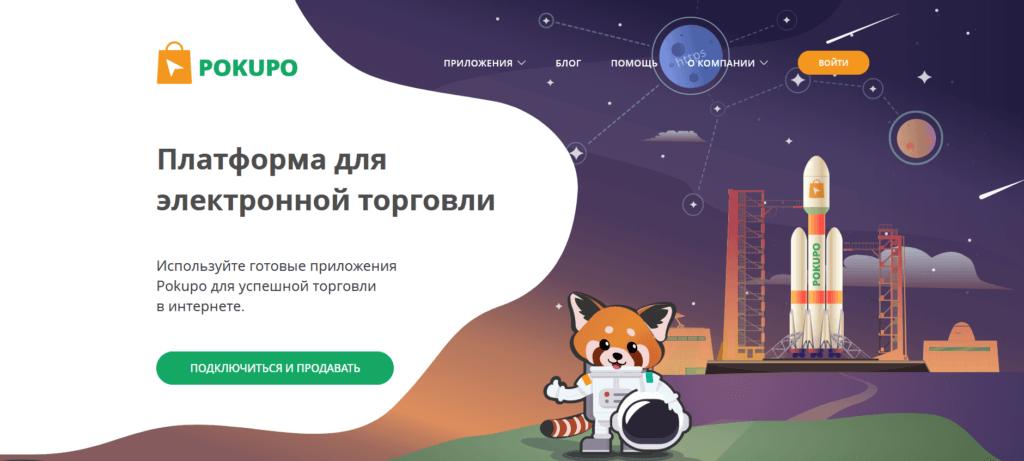 Pokupo платформа для создания сайтов и интернет магазинов