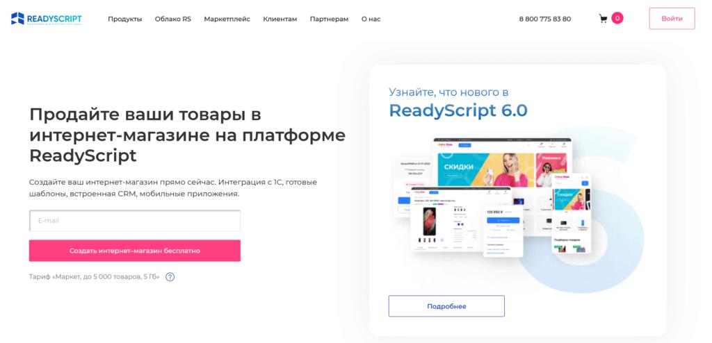 ReadyScript конструктор интернет магазинов