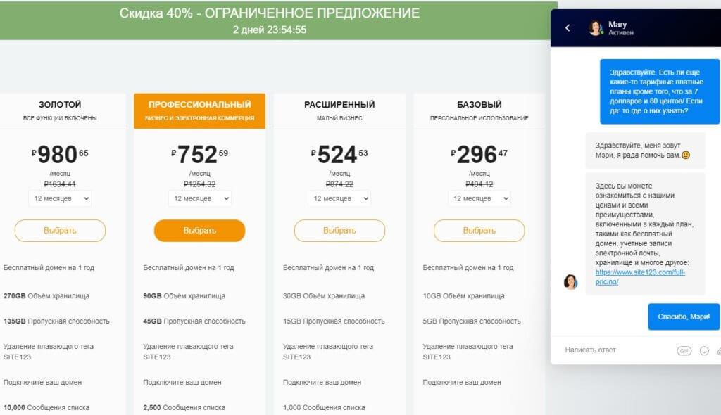 SITE 123 тарифы конструкторы сайтов